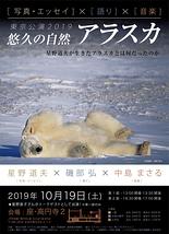 朗読舞台「悠久の自然アラスカ」