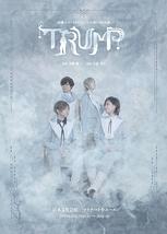 TRUMP【演劇ユニットHORIZON】
