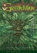 グリーンマン GREEN MAN