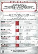 劇団朱雀 復活公演