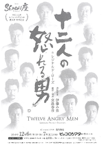 十二人の怒れる男【ピッコロシアター公演】