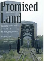 PROMISED LAND~遥かなる道の果てへ~