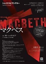 マクベス/シェイクスピアシアター・シニア公演