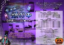 魔法使いの頭の中 〜透明標本コレクション〜