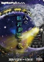 『大人の銀河鉄道の夜』
