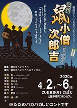 【公演延期】四代目鼠小僧次郎吉