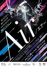 Air/エアー
