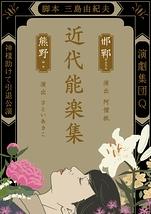 近代能楽集 『邯鄲』『熊野』