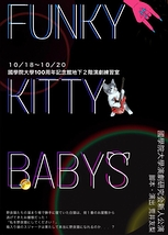 FUNKY KITTY BABYs