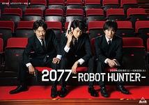 『2077-ROBOT HUNTER-』