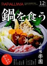鍋を食う(再演)