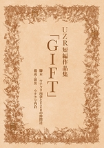 UZR短編作品集『GIFT』