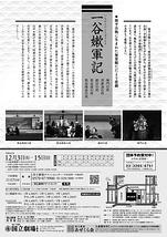 令和元年12月文楽公演