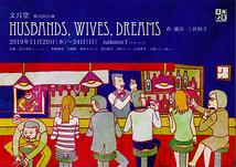 HUSBANDS, WIVES, DREAMS