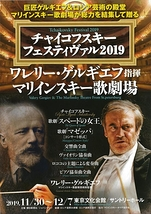 ワレリー・ゲルギエフ指揮 マリインスキー歌劇場 歌劇『スペードの女王』