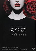 ROSE 一人の夜、二人の朝(台風により公演日等を変更します)