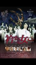 映画「衿まき女」DVD発売イベント