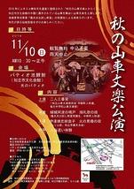 秋の山車文楽公演