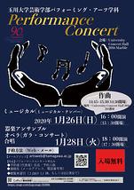 Performance Concert 2019