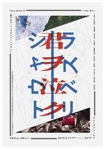 『君ヲ泣ク』×『ラズベリーシャウト』