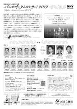 バレエ・オータムコンサート2019