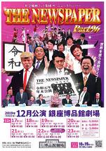 ザ・ニュースペーパー Part 96