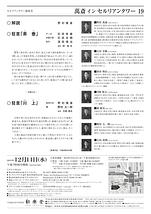 萬斎インセルリアンタワー 19