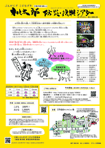 桃太郎防災・復興シアター