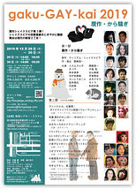 gaku-GAY-kai 2019 贋作・から騒ぎ