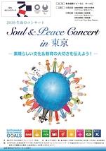 Soul & Peace Concert in 東京