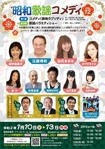 昭和歌謡コメディVol.12