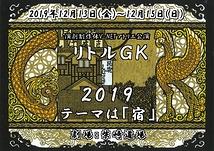 リトルGK~2019~