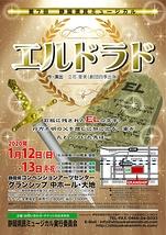 エルドラド【静岡県民ミュージカル】