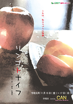 リンゴトナイフ