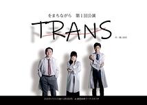 TRANS(トランス)
