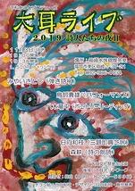 大耳ライブ2019