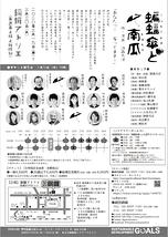 蝙蝠傘と南瓜【3月28日(土)~30日(月)公演中止】