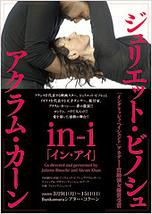 in-i(イン・アイ)
