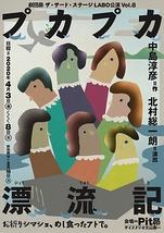 【公演中止】プカプカ漂流記