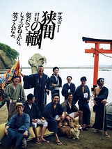 狭間の轍 【東京公演】