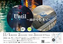 Until~雨がやむまで~