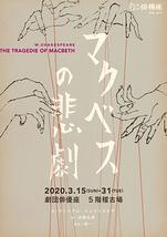 マクベスの悲劇【3/20(金)~4/3(金)に公演延期】