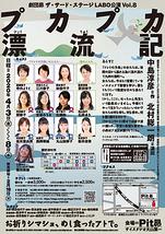 公演中止「プカプカ漂流記」