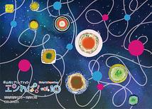エンれぱ!Vol.10