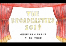 THE BROADCASTERS 2019