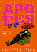 APOFES2020