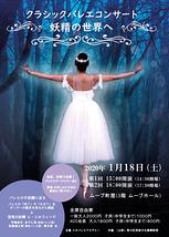 クラシックバレエコンサート 妖精の世界へ