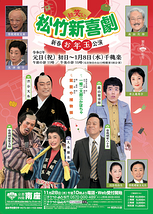 初笑い!松竹新喜劇 新春お年玉公演