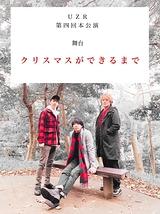 UZR 第四回本公演『クリスマスができるまで』