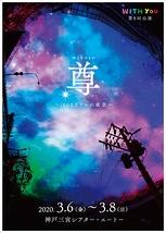 尊~1000万ドルの夜景~ 神戸公演